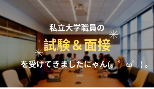 【転職活動日記】大学職員の試験・面接を受けてきました