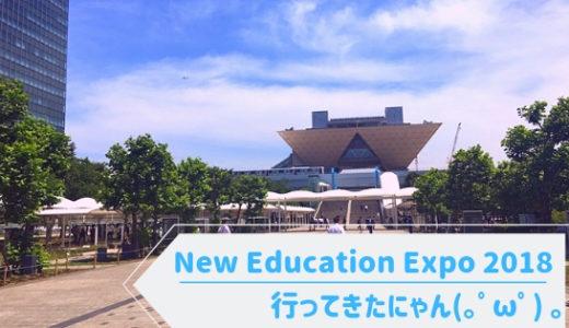 【大学職員】教育機関向けセミナー『New Education Expo 2018』に参加してきました@東京